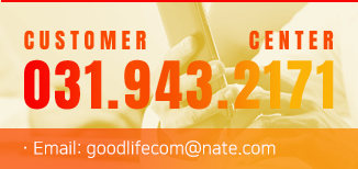 customer center 031.943.2171 / Email: goodlifecom@nate.com